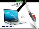 웹진 디자인 예시, 컴퓨터 상점
